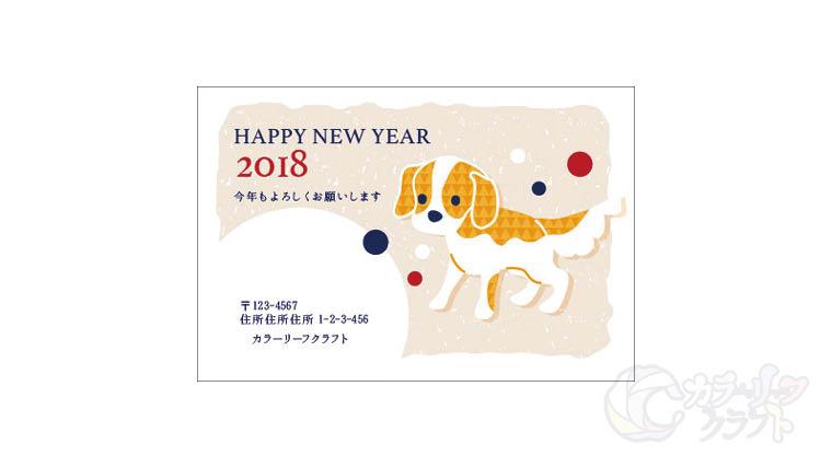 2018年戌年 年賀状