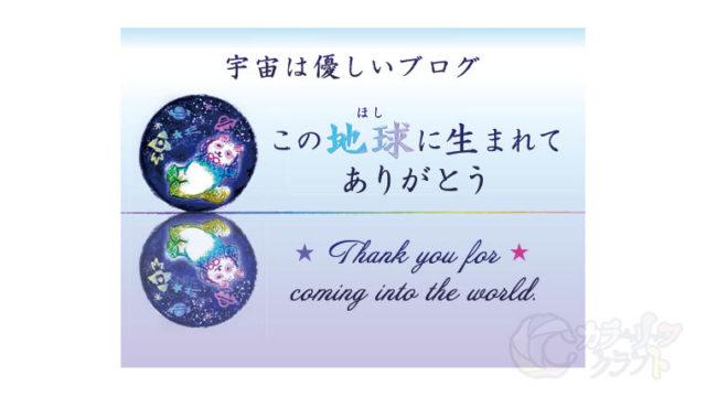 この地球に生まれてありがとうロゴ